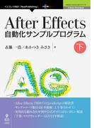 【オンデマンドブック】After Effects自動化サンプルプログラム 下 (Adobe JavaScriptシリーズ(NextPublishing))