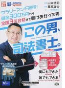 この男、司法書士。 司法書士山本浩司のautoma system サラリーマン不適格!借金300万円から全国3位合格まで駆けあがった男