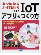 Arduino & HTML5によるIoTアプリのつくり方 センサーと最新ウェブ技術でアイデアを形に