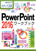 PowerPoint2016 ワークブック (情報演習)