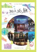 【オンデマンドブック】30人30旅 旅好きのハナシ (100人100旅)