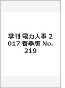 季刊 電力人事 2017 春季版 No.219