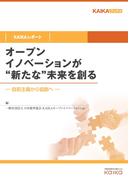 """【オンデマンドブック】オープンイノベーションが""""新たな""""未来を創る(KAIKAレポート) (KAIKAブックス(NextPublishing))"""