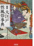 図説大江戸性風俗事典 (朝日文庫)(朝日文庫)