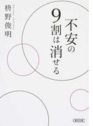 不安の9割は消せる (朝日文庫)(朝日文庫)