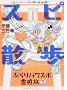 スピ☆散歩 5 ぶらりパワスポ霊感旅 (HONKOWAコミックス)