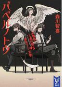 バベルノトウ 名探偵三途川理vs赤毛そして天使 (講談社タイガ)