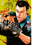 俠飯 2 (ヤングマガジン)(ヤンマガKC)