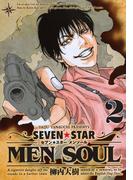 SEVEN☆STAR MEN SOUL 2 (ヤングマガジン)(ヤンマガKC)