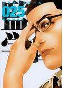 監獄学園 25 (ヤングマガジン)