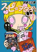 スピ☆ヲタ子ちゃん 1 (ヤングマガジン)(ヤンマガKC)