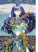 宝石の国 7 (アフタヌーン)