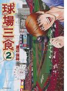 球場三食 2 (アフタヌーン)(アフタヌーンKC)