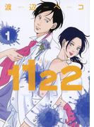 1122 1 (モーニング)(モーニングKC)