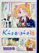 Kiss×sis(18) (KCデラックス ヤングマガジン)(KCデラックス)