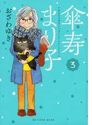 傘寿まり子 3 (BE LOVE)