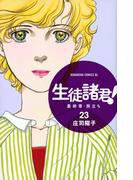 生徒諸君!最終章・旅立ち 23 (BE・LOVE KC)