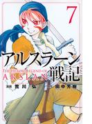 アルスラーン戦記 7 (講談社コミックスマガジン SHONEN MAGAZINE COMICS)(少年マガジンKC)