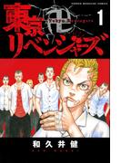 東京卍リベンジャーズ 1 (週刊少年マガジン)