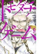 トモダチゲーム VOL.9 (講談社コミックスマガジン SHONEN MAGAZINE COMICS)(少年マガジンKC)