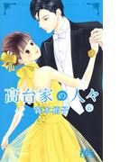 高台家の人々 6 (マーガレットコミックス)(マーガレットコミックス)