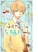 ふしぎの国の有栖川さん 2 (マーガレットコミックス)(マーガレットコミックス)