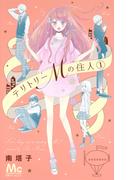 テリトリーMの住人 1 (マーガレットコミックス)(マーガレットコミックス)