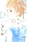 はじめてのひと 2 (マーガレットコミックス)(マーガレットコミックス)