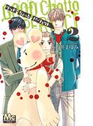 グッド・ちょっと・パーフェクト 2 (マーガレットコミックス)(マーガレットコミックス)