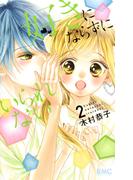 好きにならずにいられない 2 (りぼんマスコットコミックス)(りぼんマスコットコミックス)