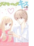 グッドモーニング・キス 16 (りぼんマスコットコミックス)
