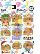 チョコタン! 12 (りぼんマスコットコミックス)(りぼんマスコットコミックス)