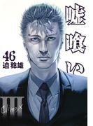 噓喰い 46 (ヤングジャンプコミックス)