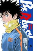 BE BLUES! 27 青になれ (少年サンデーコミックス)