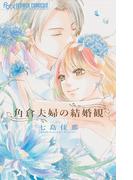 角倉夫婦の結婚観 (プチコミックフラワーコミックスα)