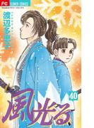 風光る 40 (flowersフラワーコミックス)(flowersフラワーコミックス)