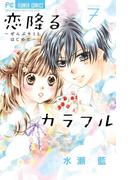恋降るカラフル 7 ぜんぶキミとはじめて (Sho‐Comiフラワーコミックス)