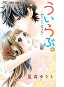 ういらぶ。 8 初々しい恋のおはなし (Sho‐Comiフラワーコミックス)