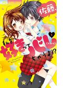 佐藤、私を好きってバレちゃうよ!? 1 (Sho‐Comiフラワーコミックス)(少コミフラワーコミックス)