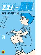 エスパー魔美 5 (てんとう虫コミックス)(てんとう虫コミックス)