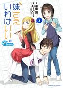 妹さえいればいい。@comic 3 (サンデーGXコミックス)(サンデーGXコミックス)