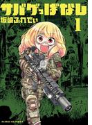 サバゲっぱなし 1 (サンデーGXコミックス)(サンデーGXコミックス)