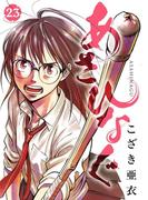 あさひなぐ 23 (ビッグ コミックス)(ビッグコミックス)
