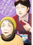 健康で文化的な最低限度の生活 5 (ビッグコミックス)(ビッグコミックス)