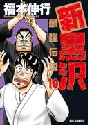 新黒沢 最強伝説 10 (ビッグコミックス)(ビッグコミックス)
