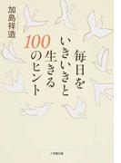 毎日をいきいきと生きる100のヒント