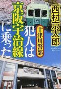 十津川警部犯人は京阪宇治線に乗った