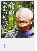 命のまもりびと 秋田の自殺を半減させた男