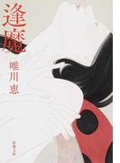 逢魔 (新潮文庫)