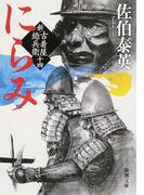 にらみ (新潮文庫 新・古着屋総兵衛)(新潮文庫)